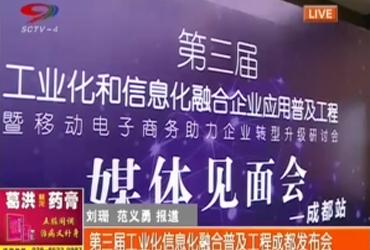 四川电视台报道:第三届工业化信