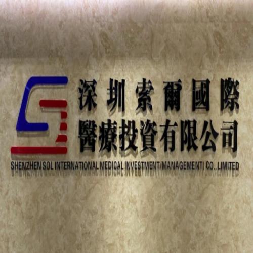香港索尔医疗深圳分公司正式成立