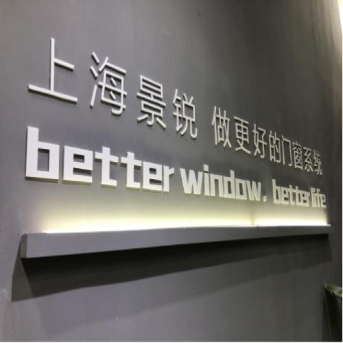 上海景锐门窗亮相建博会:疫后首
